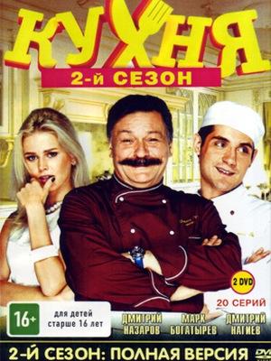 Смотреть онлайн фильм кухня 2сезон