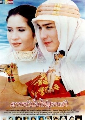 Следуй за своим сердцем (1996)